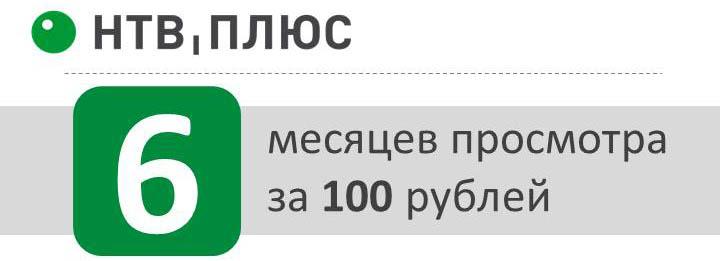 НТВ ПЛЮС, АКЦИЯ 6 месяцев просмотра за 100 рублей
